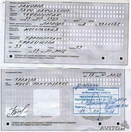 было Где оформляется временная регистрация в москве для граждан беларуси общем