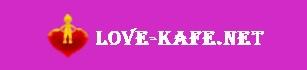 Знакомства на Love-Kafe.Net