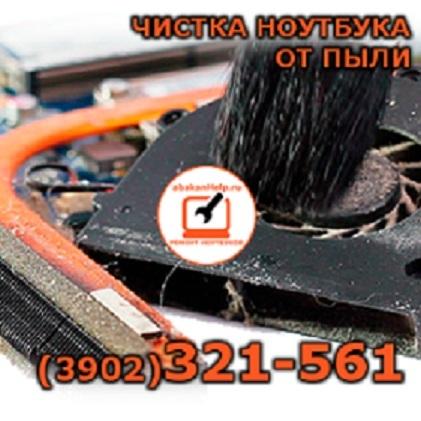 Чистка ноутбука от пыли в Абакане 390232-15-61