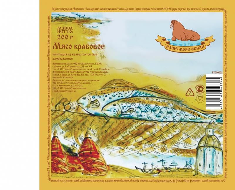 Продаем в г. Москва рыба, морепродукты