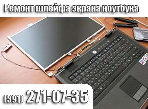 Ремонт шлейфа экрана ноутбука.