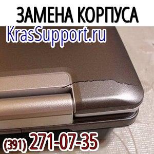 Замена корпуса ноутбука в Красноярске.