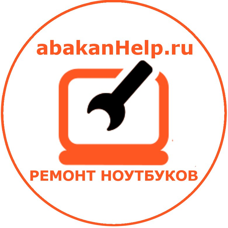 Ремонт ноутбуков в Абакане 390232-15-61
