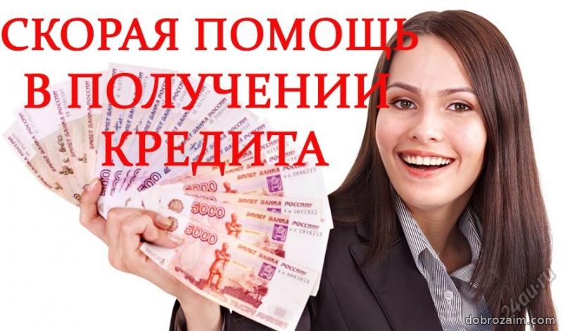 Кредит, получите деньги на любые цели.