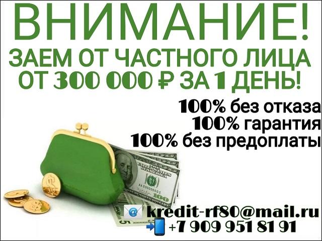 объявления займ от частного лица москва
