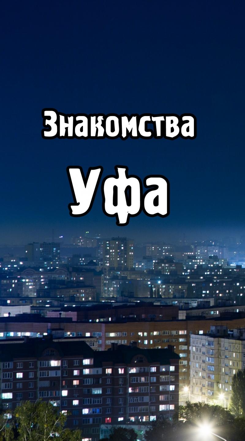 Знакомства Уфа