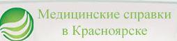 Медсправки в Красноярске krsk.spravka-top