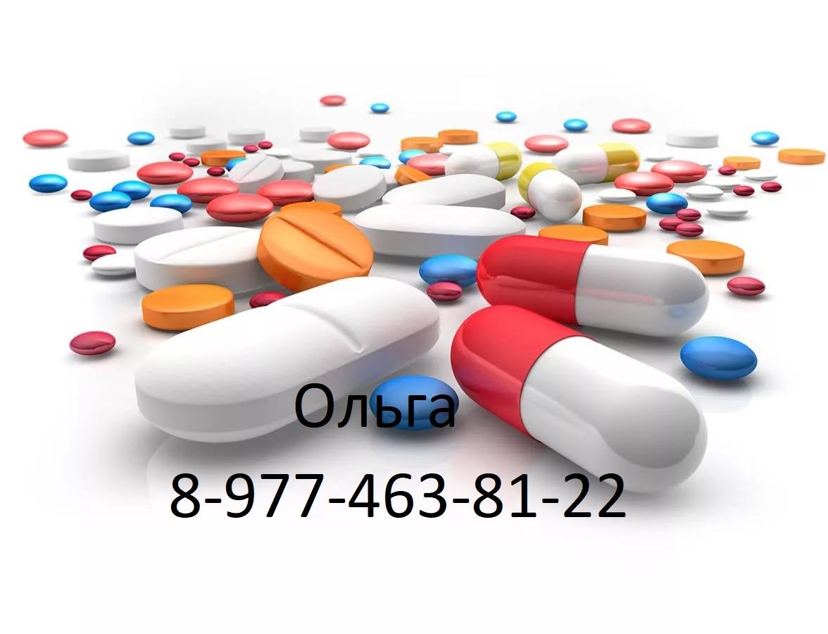 Куплю онкологичесик препараты