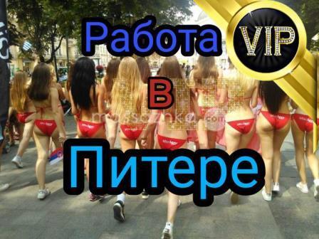 Работа для девушек от 18 В ПИТЕРЕ, VIP, элита зп от 450 000р