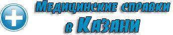 Медсправки Казань 16.med-sprawka