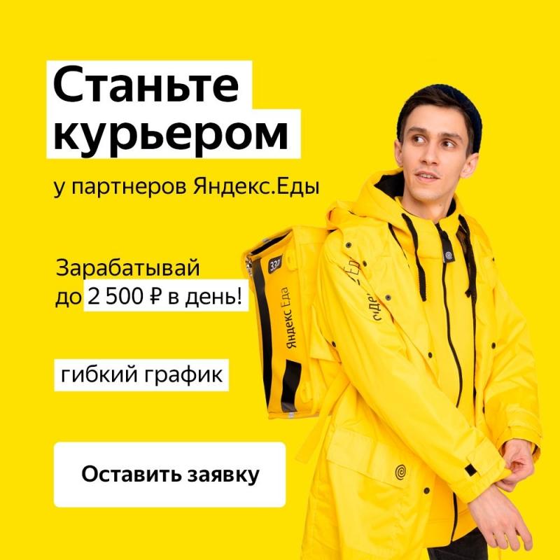 Партнр сервиса Яндекс.Еда в поисках команды курьеров